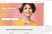 Сверстаю адаптивный сайт по вашему psd шаблону 36 - kwork.ru