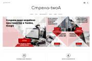 Сделаю идеальный баннер в стиле вашего сайта 24 - kwork.ru