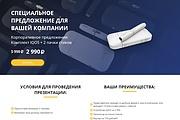 Сайт под ключ. Landing Page. Backend 479 - kwork.ru