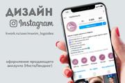 5 Иконок для актуальных историй в Инстаграм 21 - kwork.ru
