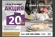 Дизайн наружной рекламы 124 - kwork.ru