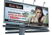 Дизайн наружной рекламы 122 - kwork.ru