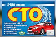 Дизайн наружной рекламы 126 - kwork.ru