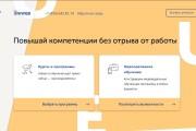Скопирую любой сайт в html формат 82 - kwork.ru