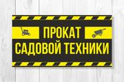 Разработаю макеты для наружной рекламы 28 - kwork.ru