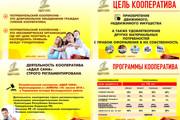 Создам листовку, флаер 59 - kwork.ru