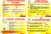 Создам листовку, флаер 58 - kwork.ru