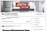 Оформлю группу ВК - обложка, баннер, аватар, установка 112 - kwork.ru