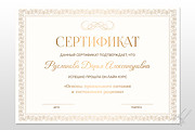 Дизайн грамоты, диплома, сертификата 10 - kwork.ru