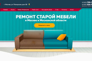 Первый экран Landing Page 43 - kwork.ru