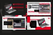 Оформление презентации товара, работы, услуги 108 - kwork.ru