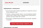 Сделаю адаптивную верстку HTML письма для e-mail рассылок 139 - kwork.ru