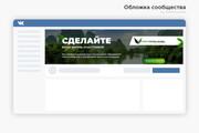 Профессиональное оформление вашей группы ВК. Дизайн групп Вконтакте 128 - kwork.ru