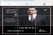 Разработаю Landing Page в Instagram 5 - kwork.ru