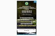 Адаптация сайта под мобильные устройства 124 - kwork.ru