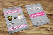 Разработаю дизайн флаера, листовки 40 - kwork.ru
