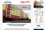 Дизайн и верстка адаптивного html письма для e-mail рассылки 173 - kwork.ru