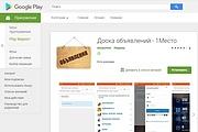 Конвертирую Ваш сайт в Android приложение 112 - kwork.ru