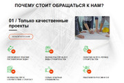 Создам продающий Landing Page под ключ 53 - kwork.ru