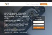 Landing Page с 0 + дизайн 152 - kwork.ru