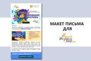 Создам html письмо для e-mail рассылки -адаптация + дизайн 94 - kwork.ru