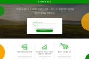 Дизайн страницы сайта для верстки в PSD, XD, Figma 82 - kwork.ru