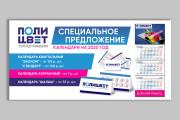 Разработаю дизайн листовки, флаера 169 - kwork.ru