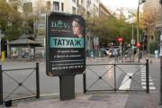 Макет для наружной рекламы, ситилайт 12 - kwork.ru