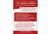 Дизайн листовки, флаера. Макет готовый к печати 17 - kwork.ru
