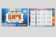 Разработаю дизайн листовки, флаера 191 - kwork.ru