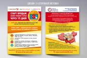 Разработаю дизайн флаера, листовки 96 - kwork.ru
