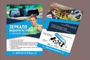 Создам качественный дизайн привлекающей листовки, флаера 98 - kwork.ru