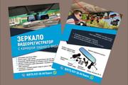 Создам качественный дизайн привлекающей листовки, флаера 97 - kwork.ru