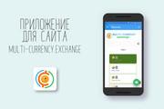 Конвертирую Ваш сайт в удобное Android приложение + публикация 157 - kwork.ru