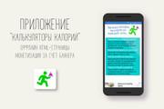 Конвертирую Ваш сайт в удобное Android приложение + публикация 156 - kwork.ru