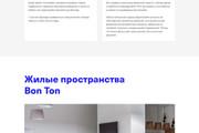 Создание Landing Page, одностраничный сайт под ключ на Tilda 69 - kwork.ru