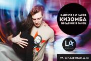 Создам баннер 10 - kwork.ru