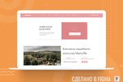 Уникальный дизайн сайта для вас. Интернет магазины и другие сайты 285 - kwork.ru