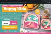 Скопирую Landing page, одностраничный сайт и установлю редактор 160 - kwork.ru