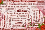 Поздравление девушке с Днем рождения 27 - kwork.ru