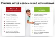 Скопирую Landing page, одностраничный сайт и установлю редактор 139 - kwork.ru