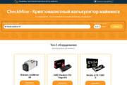 Создам сайт для пассивного заработка 68 - kwork.ru