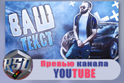 Шапка для Вашего YouTube канала 125 - kwork.ru