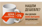 Баннер или слайд 30 - kwork.ru