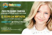 Баннер или слайд 20 - kwork.ru