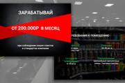Сделаю презентацию в MS PowerPoint 220 - kwork.ru