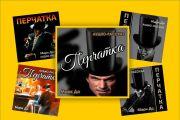 Обложки для книг 47 - kwork.ru