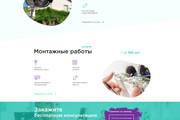 Дизайн одного блока Вашего сайта в PSD 131 - kwork.ru
