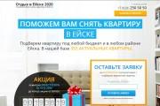 Скопирую Landing Page, Одностраничный сайт 126 - kwork.ru