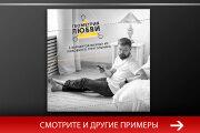 Баннер, который продаст. Креатив для соцсетей и сайтов. Идеи + 189 - kwork.ru